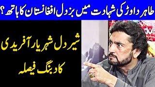 Shehryar Afridi's Final Decision in Tahir Dawar's Brutal Murder | 15 November 2018 | Dunya News