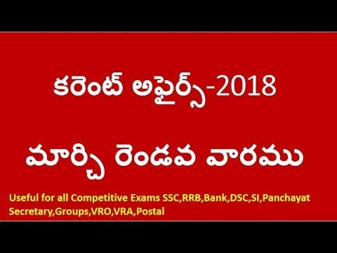 Current Affairs Telugu 2018    March 3rd week current affairs 2018