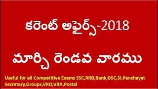 Current Affairs Telugu 2018 || March 2nd week current affairs 2018
