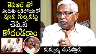 Kodandaram Gave Clarity on Relationship with CM KCR | TJAC Chairman | TSRTC | Political Qube