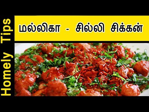 Chicken 65 Recipe in Tamil | Chicken 65 Restaurant Style in tamil | Homely Tips