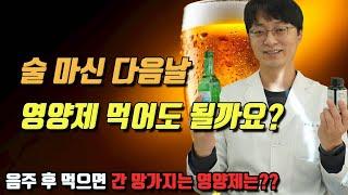 음주 후에 영양제 섭취해도 간 손상이 없을까요?? (술마신 다음날 영양제 먹어도 될까요?)
