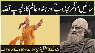 Majzoob Aur Hindu Aalam ka Qissa/the story of A Majzoob and hindu scholar in urdu hindi-sufism