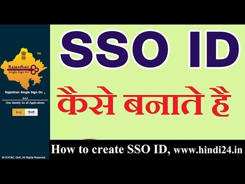 SSO ID कैसे बनाते है // how to fill Rajasthan Govt job form make SSO login id for Govt Job
