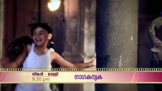 Chocolate - Promo | Today at 9pm | 22nd May 19 | Surya TV
