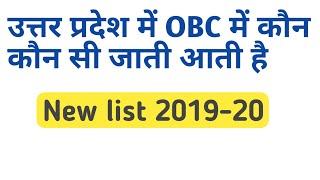 Download उत्तर प्रदेश में OBC में कौन कौन सी जाती आती है 2018। list of obc uttar pradesh 2018 Video