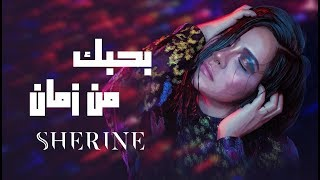 Sherine - Bahebak Men Zaman | شيرين - بحبك من زمان