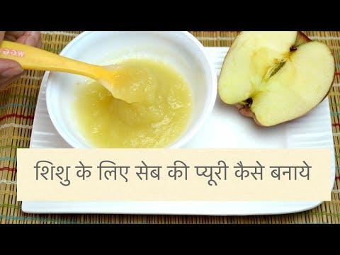 Baby Food Recipe In Hindi : शिशु के लिए सेब की प्यूरी कैसे बनाये |Steamed Apple Puree