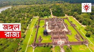 প্রাচীন সভ্যতা অ্যাংকর ওয়াত | কি কেন কিভাবে | Angkor Wat | Ki Keno Kivabe