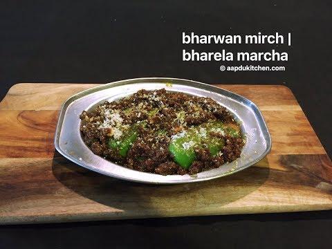 besan ki bharwan mirch | bharela marcha | stuffed peppers | bhareli mirchi recipe