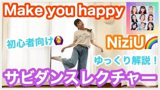 【30分で覚える】Make you happy/NiziU サビDance Tutorial