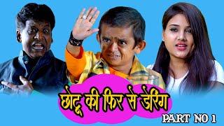 CHOTU DADA V/S RADHA|छोटू दादा वर्सेस राधा|Chotu dada comedy|Khandeshi comedy 2019