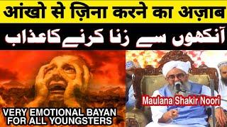 Aankhon Se Zina karne ka Azaab | Rula Dene wala Bayan | Zarur Dekhein | By Maulana Shakir Noori