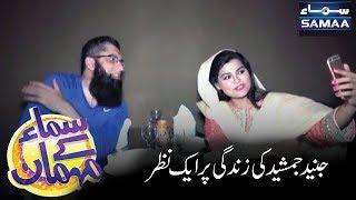 A memorable interview of Junaid Jamshed ( Late ) | Samaa Kay Mehmaan | SAMAA TV