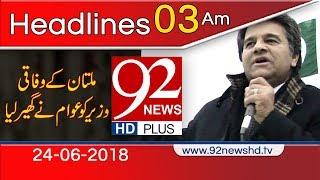 News Headlines | 3:00 AM | 24 June 2018 | 92NewsHD