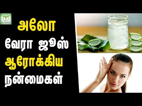 Health Benefits of Aloe Vera Juice - Natural Remedies || Tamil Health & beauty Tips