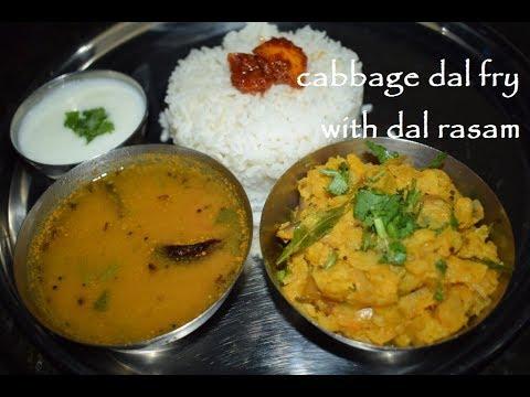 Cabbage Dal Fry with Dal Rasam / ಕೋಸು ಬೇಳೆ ಪಲ್ಯ ಜೊತೆಗೆ ಬೇಳೆ ಕಟ್ಟು ಸಾರು/ಎಲೆಕೋಸು ಬಸ್ಸಾರು