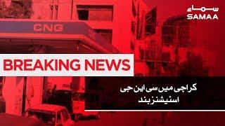 Breaking News | Karachi Mein CNG Station