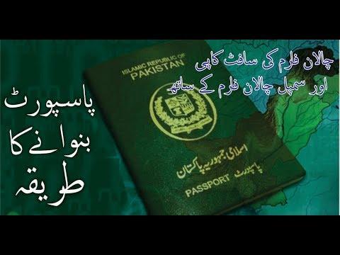 Pakistani Passport Procedure - Passport banwany ka tareeka - Complete