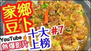 $35家鄉豆腐卜🥗簡單易做[重點步驟 ] [竅門公開 ]說明如何❓釀出肉質鮮嫩👍豆卜入哂味😋實際家庭菜 大家都鍾意食💯做法唔熱氣👍 Stuffed Tofu Puffs with Meat
