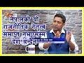 नेपालको यो राजनीतिक नेतृत्व समाप्त नभएसम्म देश बन्दैन : Dr Bijan Pant