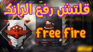 feb589213 أقوى قلتش لرفع الرانك والفوز بالقيم لعبة فري فاير | Free Fire