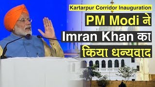 Kartarpur Corridor inauguration: PM Modi ने Pakistan PM Imran Khan का किया धन्यवाद