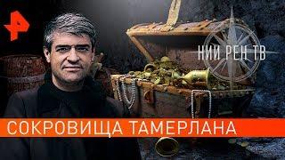 Download Сокровище Тамерлана. НИИ РЕН ТВ (28.05.2019). Video