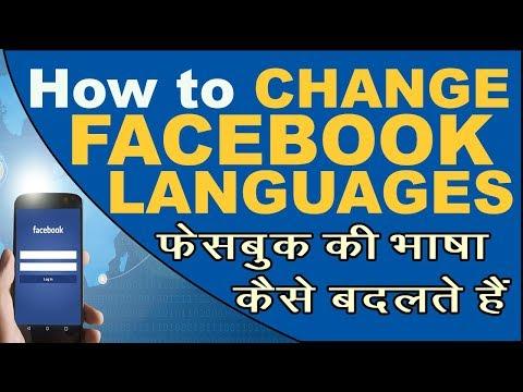 How to change language on Facebook | Change Facebook Language | Bhasha badle