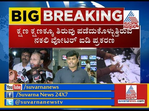 Karnataka Assembly Elections 2018 : Big Twist On Fake Voters ID Scam