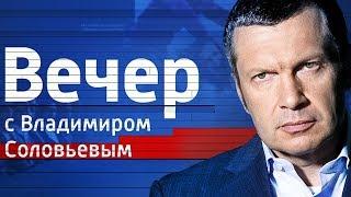 Download Воскресный вечер с Владимиром Соловьевым от 18.08.2019 Video
