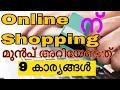 Online Shopping ന് മുൻപ് നിങ്ങൾ അറിയേണ്ടത്   9 Things You Need To Know Before Online Shopping