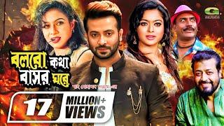 Bangla HD Movie , Bolbo Kotha Basor Ghore , Full Movie , Shakib Khan , Shabnur , Omor Sani