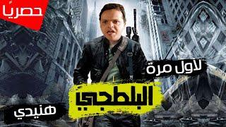"""حصريًا ولأول مره النجم محمد هنيدي في الفيلم الحصري """"البلطجي"""" l قنبلة ضحك"""