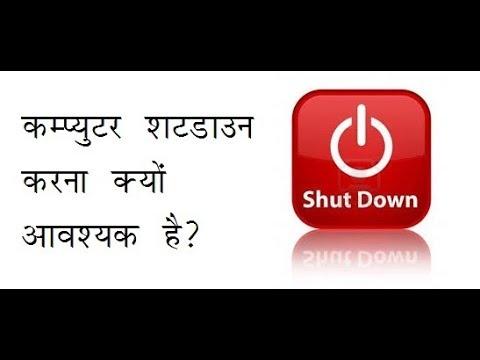 shutdown why/ computer shutdown karna kyu awashyak hai. #S2V #s2v #speed2velocity