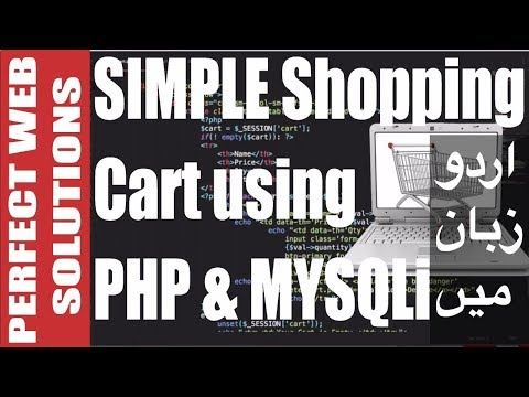 Web Development Tutorial: Learn to Create Simple php shopping cart with MySQL in urdu and Hindi 2017