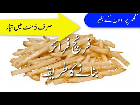 How To Make French Fries At Home In Urdu فرنچ فرائز How To Prepare French Fries | Fast Food Recipes