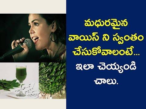 Amazing Tips Improve Your Speaking Voice II In Telugu II మధురమైన వాయిస్ ని ఇలా స్వంతం చేసుకొండి.