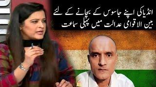 India Vs Pakistan in International Court | Sana Mirza Live 15 May 2017 part 2