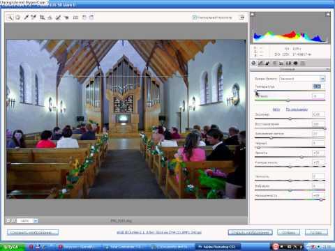Как открыть CR2 в Camera RAW Photoshop CS3