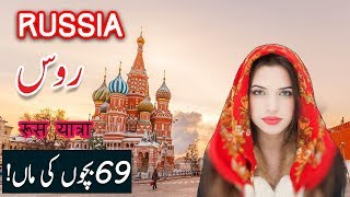 Travel To Russia | documentary | History | story | urdu/hindi | Spider Tv | رشیہ کی سیر