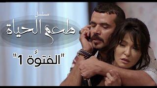 مسلسل طعم الحياة ـ الفتوة  |Ta3m alhaya _ El ftwa  Episode  |1