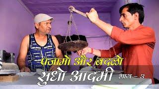 पाजामों और बदलो Rajasthani Haryanvi comedy| Shor video| Funny Video | Murari Ki Kocktail|
