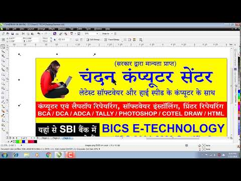 Banner/ Flex design in coreldraw in hindi lesson 6