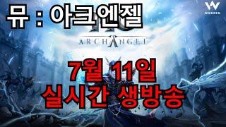 팡지훈 생방송] 뮤 아크엔젤 ㅍ_ㅎ 허허 이거참