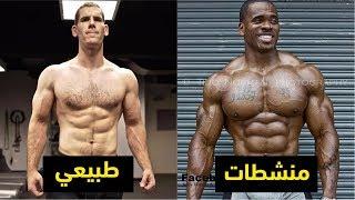 الفرق بين لاعبي كمال الأجسام الطبيعيين والذين يتناولون منشطات !!