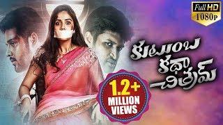 Kutumba Katha Chitram Latest Telugu Full Length Movie | Sreemukhi, Nandhu, Kamal Kamaraju