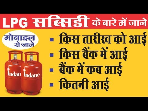 [Hindi] How to Check LPG Subsidy online with Mobile