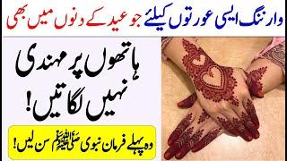 What is the practice of applying henna on Eid days in Islam? | mehndi designs for eid | Farman Nabvi