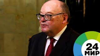 Владимир Тюрденев: Отношения России с Узбекистаном находятся на подъеме - МИР 24